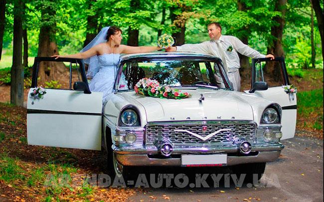 Аренда Чайка Газ 13 1961 на свадьбу Київ